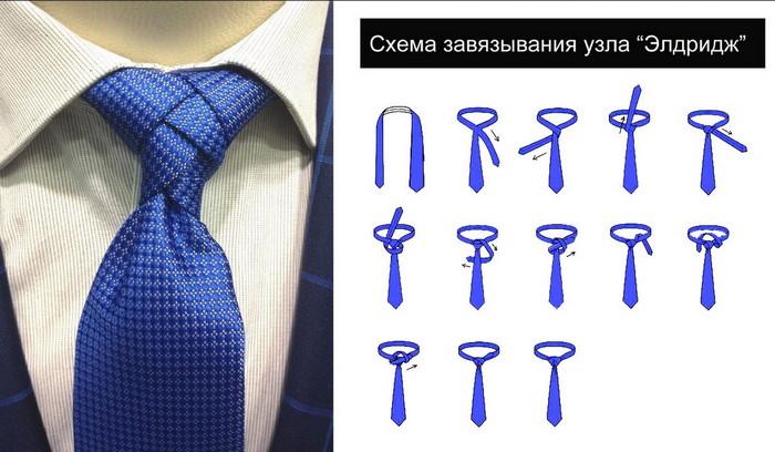 как завязать галстук парню